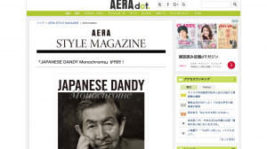 WEBマガジン『AERA STYLE MAGAZINE』に掲載されました