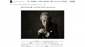 WEBマガジン『Asahi Shinbun Digital and M』に掲載されました